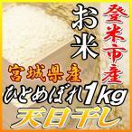 天日干し ひとめぼれ 宮城県登米市産 限定 1等米 令和1年産(白米 1kg/無洗米 1kg/玄米 1kg)要選択
