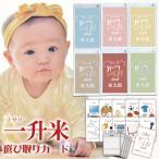 一升米 小分け コシヒカリ 2合(300g)5個セット 一歳のお祝い 1歳 誕生日 1升餅 一升餅 代わり 一生米 背負い おすそ分け 名入れ 送料無料