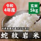 蛇紋岩米〜兵庫県養父産コシヒカリ〜 玄米5kg