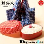 【福袋米 スペシャルパック】 白米5kg×2袋 【令和2年:滋賀県産】 【送料無料】2品種でのお届けとなります