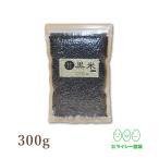 黒米 国内産 玄米 雑穀 300g お試し 送料無料 古代米 ネコポス 真空パック
