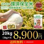 ひとめぼれ 米 5kg×4袋 お米 20kg 28年産 宮城県産 白米 環境保全米 送料無料 精白米