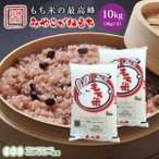 新米 宮城県産 みやこがねもち 餅米 10kg 送料無料 28年産 宮城県産 もち米 みやこがね  国内産米 単一原料米 検査米 ブランド米 東北ブランド米