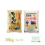 米 2品目食べ比べ 米 5kg×2袋 お米 10kg 令和元年産 宮城県産 白米 送料無料 精白米 ひとめぼれ つや姫 各5kg×1袋