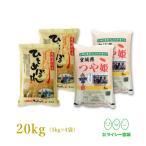 米 2品目食べ比べ 米 5kg×4袋 お米 20kg 令和2年産 宮城県産 白米 送料無料 精白米 ひとめぼれ つや姫 各5kg×2袋