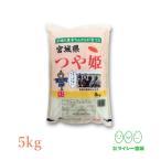米 つや姫 5kg 米 白米 お米 5kg 令和2年産 宮城県産 送料無料 精白米