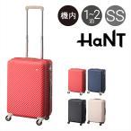 ハント スーツケース かわいい|33L 48cm 4.1kg 05745|1年保証|ハード ファスナー TSAロック搭載