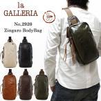 青木鞄 ボディバッグ 2920 アオキ カバン la GALLERIA ラ・ガレリア Zingaro ジンガロ