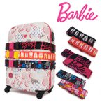 バービー Barbie キャリー ベルト 48866 48867 48868 ジェリー ワンタッチ バックル式  バッグ ベルト とめる 固定