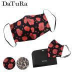 ダチュラ マスク レディース ファッションマスク マスクケース付き ネコポス メール便 日本製 薔薇 ヒョウ柄 DaTURA DTR-25