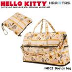 ハローキティ Hello Kitty ボストンバッグ Mサイズ H0002 ショルダーバッグ サンリオ 折り畳みバッグ キャリーオン トラベル 旅行 レディース ハピタス