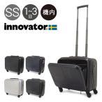 イノベーター innovator スーツケース IND550 34cm 当社限定 別注 オリジナル キャリーケース ビジネスキャリー 機内持ち込み可 フロントポケット TSAロック搭載