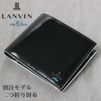 ランバン オン ブルー LANVIN en Bleu 財布 570604 サムディ  二つ折り 財布 メンズ ランバンオンブルー