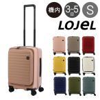 ロジェール LOJEL スーツケース CUBO-S 50.5cm キャリーケース キャリーバッグ 機内持ち込み可能 拡張機能 エキスパンダブル TSAロック搭載 [PO10]