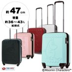 ショッピングムーミン 最大1000円OFFクーポン ムーミン MOOMIN キャリーケース MM2-003 47cm スーツケース TSAロック搭載 拡張式
