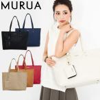 ムルーア MURUA トートバッグ MR-B015 ベーシック シリーズ