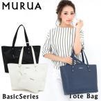 ムルーア MURUA トートバッグ MR-B087  ベーシックシリーズ レディース