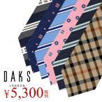 ショッピングネクタイ 12/11までエントリーで+9倍 ダックス DAKS ネクタイ