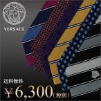 最大1000円OFFクーポン ヴェルサーチ VERSACE ネクタイ ブランド メンズ