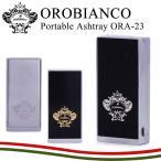 オロビアンコ OROBIANCO 携帯灰皿