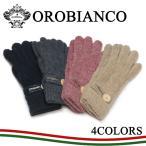 オロビアンコ 手袋 レディース ORL-1573  タッチパネル対応 ギフト プレゼント 女性用 グローブ OROBIANCO