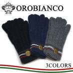 オロビアンコ 手袋 メンズ ORM-1523  タッチパネル対応 ギフト プレゼント 男性用 グローブ OROBIANCO