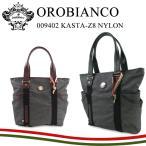 オロビアンコ トートバッグ 009402 KASTA-Z8 NYLON  OROBIANCO  ハンドバッグ メンズ レディース