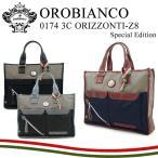 Orobianco オロビアンコ ビジネスバッグ ブリーフケース 0174 3C ORIZZONTI-Z8 03 OBGI ARNIA SPIGA/NYLON 当社別注 限定オリジナル ビジネスバッグ