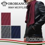 オロビアンコ マフラー 0069 OROBIANCO ストール メンズ ギフト プレゼント