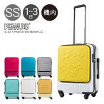 スヌーピー SNOOPY キャリーケース PN-001 47cm PEANUTS ピーナッツ スーツケース キャリーカート TSAロック搭載 拡張式 機内持ち込み可