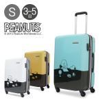 最大1000円OFFクーポン スヌーピー SNOOPY キャリーケース PN-011 56cm スーツケース TSAロック搭載 拡張 エキスパンド PEANUTS ピーナッツ