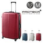 プロテカ スーツケース 80L 68cm 5kg ストラタム 00853 日本製 PROTECA ハード フレーム キャリーバッグ キャリーケース 軽量 静音