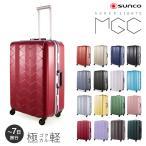 最大1000円OFFクーポン サンコー SUNCO スーツケース MGC1-63 63cm  SUPER LIGHTS MGC 軽量 キャリーケース キャリーバッグ TSAロック搭載