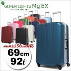 12/11までエントリーで+9倍 サンコー スーツケース スーパーライト MG EX SMGE-69 69cm