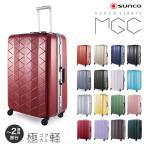 12/11までエントリーで+9倍 サンコー SUNCO スーツケース MGC1-69 69cm  SUPER LIGHTS MGC 軽量 キャリーケース キャリーバッグ TSAロック搭載