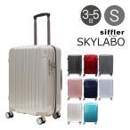 シフレ スーツケース 53L 53cm 3.6kg スカイラボ SKY2145-53|拡張 ハード ファスナー Siffler|TSAロック搭載 キャリーバッグ キャリーケース