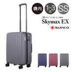 サンコー SUNCO スーツケース SAAS-50 50cm  ACTIVE CUBE SKYMAX-S スカイマックス キャリーケース キャリーバッグ 機内持ち込み可 TSAロック搭載