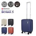 サンコー SUNCO スーツケース SAAS-38 38cm  ACTIVE CUBE SKYMAX-S スカイマックス キャリーケース ビジネスキャリー 軽量 コインロッカー収納 機内持ち込み可