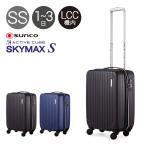 サンコー SUNCO スーツケース SAAS-46 46cm  ACTIVE CUBE SKYMAX-S LCC機内持ち込み可能 キャリーケース ビジネスキャリー 軽量 TSAロック搭載 エキスパンダブル