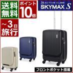 サンコー SUNCO スーツケース SAAS-FO 50cm  ACTIVE CUBE SKYMAX-S スカイマックス キャリーケース ビジネスキャリー 軽量 フロントオープン 機内持ち込み可