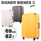 サンコー SUNCO スーツケース SIGNER BIENES SIB2-69 69cm