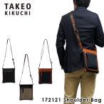 12/11までエントリーで+9倍 タケオキクチ TAKEO KIKUCHI ショルダーバッグ 172121 メンズ スナッパー