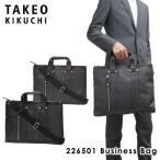 12/11までエントリーで+9倍 タケオキクチ TAKEO KIKUCHI ビジネスバッグ 226501 ドライ