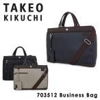 タケオキクチ ブリーフケース 703512  ポリカ  2WAY ショルダーバッグ メンズ レザー ビジネスバッグ A4対応 TAKEO KIKUCHI キクチタケオ