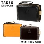 タケオキクチ TAKEO KIKUCHI キーケース 706611 財布 小銭入れ メンズ サドル