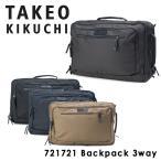 タケオキクチ TAKEO KIKUCHI リュック 721721 スウィフト  3way ブリーフケース ショルダーバッグ リュックサック デイパック ビジネスバッグ メンズ