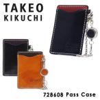 タケオキクチ TAKEO KIKUCHI パスケース 728608  ハンドシリーズ メンズ レザー IDケース TAKEO KIKUCHI キクチタケオ