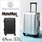 トランスコンチネンツ TRANS CONTINENTS スーツケース TC-0752-48 48cm  キャリーケース アルミ TSAロック搭載 機内持ち込み可 1年保証