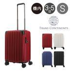 トランスコンチネンツ スーツケース 39(46)L 36cm 3.3kg  TC-0790-50 TRANS CONTINENTS | ハード ファスナー | TSAロック搭載 キャリーバッグ キャリーケース