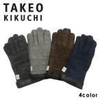 タケオキクチ TAKEO KIKUCHI 手袋 5036 メンズ  グローブ プレゼント ギフト TAKEO KIKUCHI キクチタケオ